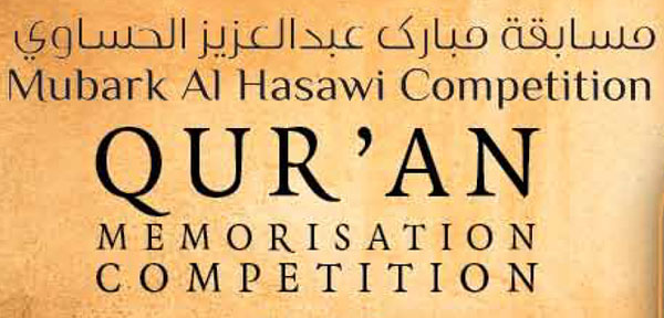 quranic-competition-post
